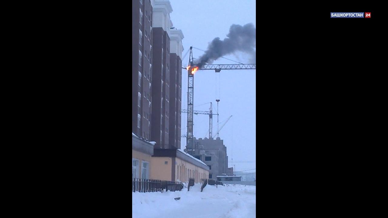 В Стерлитамаке очевидцы сняли на видео горящий строительный кран