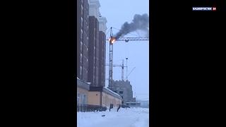 В Стерлитамаке очевидцы сняли на видео горящий строительный кран(Официальный сайт ГТРК