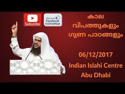 Kaala Vipathukalum Guna Paadangalum - Hussain Salafi 6/12/2017 - Indian Islahi Centre Abu Dhabi