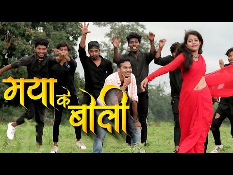 Maya Ke Boli || CG Song || Dharam Mahant || Anand Manikpuri