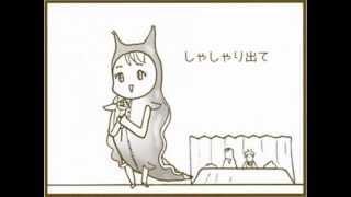 くるねこ大和さんの「里親募集/プレゼンテーション」(http://blog.goo.ne.jp/kuru0214/e/560080aede319741b3ba74c952620852)の1コマに音を足してみました。 ...