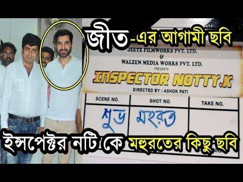 Jeet new film Inspector Notty K Muhurat |...