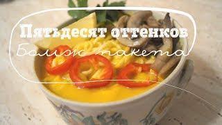 Тайский суп из тыквы с лапшой. Пятьдесят оттенков бомж пакета