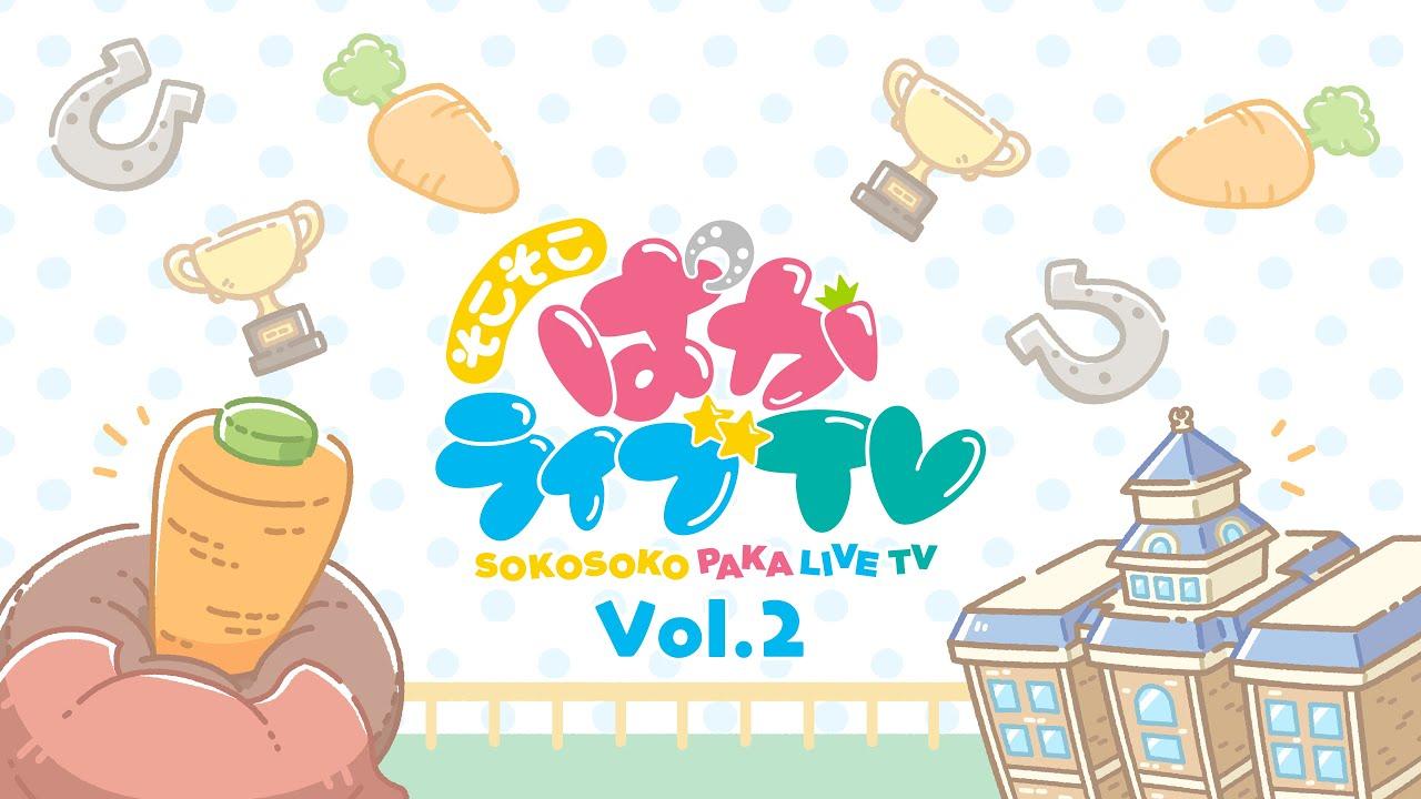 そこそこぱかライブTV Vol.2