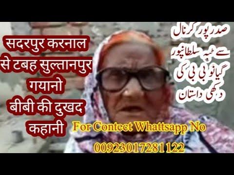 Partition of India Haryana krnal k Sadarpur(Beti)Bapooli(Bahu) se Tibba Sultanpur Mailsi ai Giyano