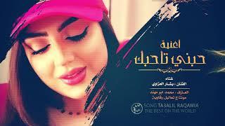 حبني تاحبك - بشار العزاوي | اغاني 2019