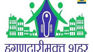 Vartapatra Swacheta Aabhiyan - 12 May 2018 - वार्तापत्र स्वच्छता अभियान