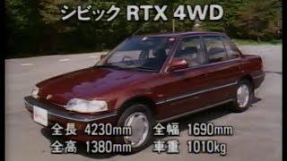 ホンダ シビック(EF型) RTX 4WD 車重1010kg 100PS OHCエンジン サーキット走行・エンジンルーム