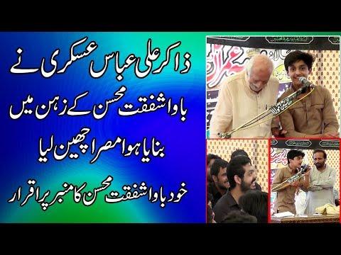Ali Abbas Askri | Majlis Aza18 Ramzan 2018 | Rajoa Sadat | Bani Majlis Sardar Ghulam,Abbas Syed
