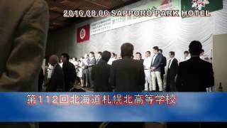 第112回北海道札幌北高等学校同窓会 高歌斉唱