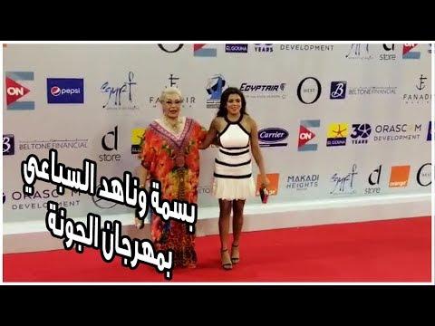 بسمة وناهد السباعي وبشري تحضرن عرض فيلم -1982- المشارك بمهرجان الجونة  - نشر قبل 13 ساعة