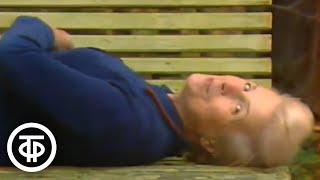 Упражнения для сохранения осанки и гибкости позвоночника от Галины Шаталовой 1989
