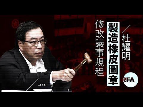 杜耀明評論修改議事規程 製造橡皮圖章