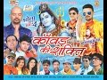 Chhota Sa Yo Bhakat Aaj Teri Kanwar // Superhit Shiv Bhajan // Ajay // Rammehar Mehla