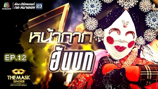 หน ากากฮ นบก   group d   the mask singer หน ากากน กร อง