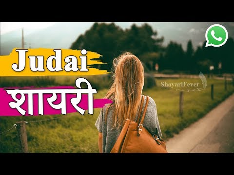 Love Judai Shayari In Hindi || Judai Whatsapp Status Video