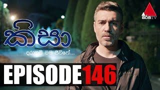 Kisa (කිසා) | Episode 146 | 15th March 2021 | Sirasa TV Thumbnail
