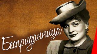 Бесприданница (1936) Полная версия