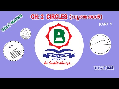 CIRCLES | ?????????  |CH:2 |SSLC MATHS| BRIGHT ACADEMY KOZHIKODE| PART 1|YTC # 032