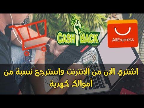 أفضل موقع لإسترجاع الأموال عند الشراء في علي اكسبرس Aliexpress Cashback