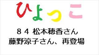 ひよっこ 第84回 「連続テレビ小説 ひよっこ Part1 (NHKドラマ・ガイ...