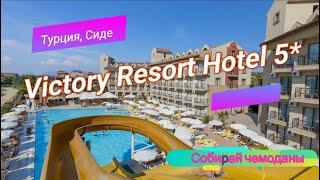 Обзор отеля Victory Resort Hotel 5 Турция Сиде