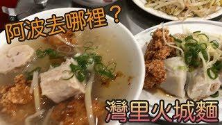 台南人帶路/阿波去哪裡/EP05/灣裡火城麵/TAINAN SERIE/這系列只有在youtube看得到喔!!