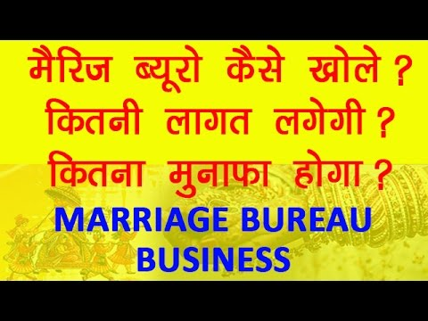 How to Open Marriage Bureau ? Start Marriage Consultancy Business