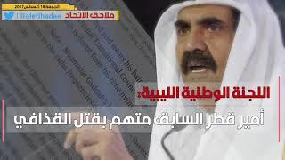 """أبرز عناوين ملحق الاتحاد """" #قطر_تنتحر"""" اليوم الجمعة 18 أغسطس"""