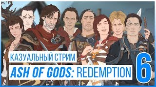 Казуальный стрим: Ash of Gods (Часть 6)