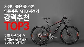 가성비 좋은 풀 카본 입문자용 MTB 산악 자전거 강력추천 TOP3