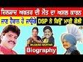 Dilshad Akhtar Biography | ਕਿਉਂ ਮਾਰੀ ਸੀ DSP ਨੇ ਗੋਲੀ ਅਸਲ ਸੱਚ ਜਾਣੋ | Family | Interview | Wife | Son