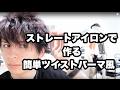 簡単ツイストパーマ風セット の動画、YouTube動画。