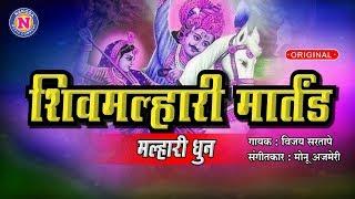 खंडोबा नामस्मरण   शिव मल्हारी मार्तंड मल्हारी   Khandoba Naamsmaran   Shiv Malhari Martand Malhari