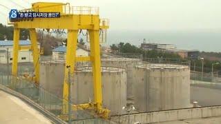 원전 내 핵폐기물 근본 대책 수립해야 (2015.11.…