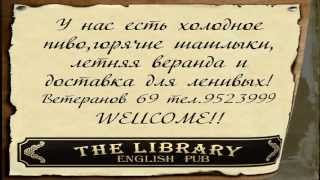 МЕНЮ  «The Library English Pub» ПАБЫ И РЕСТОРАНЫ Санкт-Петербург пр. Ветеранов д.69 (вход со двора)