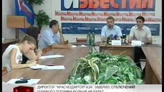 В многоэтажках Краснодара газ больше не отключат