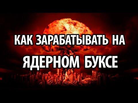 Как зарабатывать на Ядерном Буксе