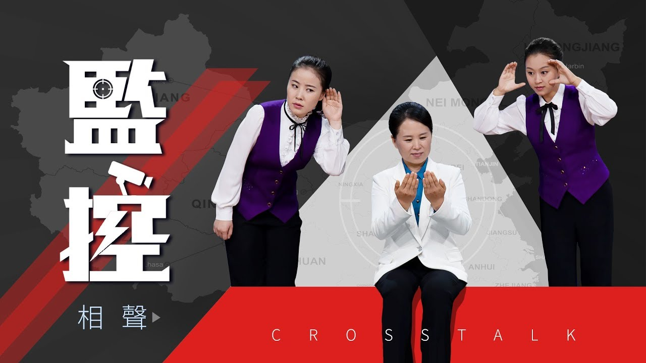 基督教会综艺节目《监控》中共侵犯人权到了极致【群口相声】