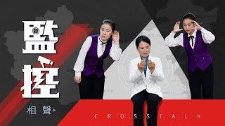 基督教會綜藝節目《監控》中共侵犯人權到了極致【群口相聲】