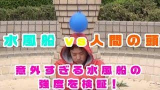 海外で話題沸騰中の動画をご存知ですか? 水風船を頭上から落とすだけの...