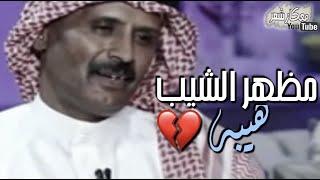 قصيدة يماه راسي قبل راسك غدى شيب - شعر عن الهموم خليجي شعبي قصير - مونتاج معكاز شعر