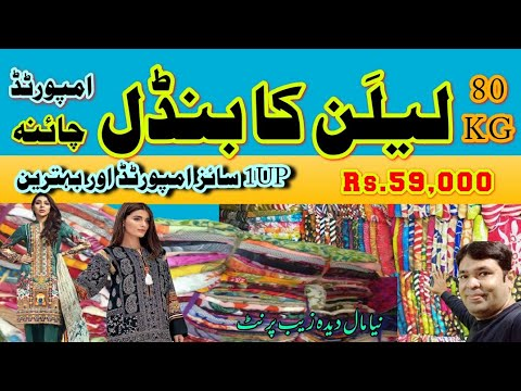 Printed Linen 80 Kg Bundle | China Lelan Bundle | Rs.59,000 | Linan Linen Lelan | Explore Karachi