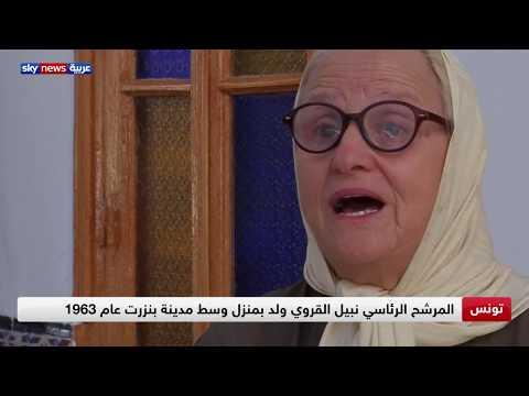 نبيل القروي.. من منزل متواضع إلى ركب رجال الأعمال والسياسة بتونس  - نشر قبل 11 ساعة