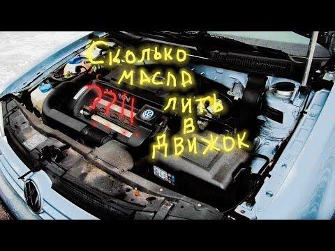 Сколько масла лить в двигатель - гольф 4. Сколько масла лить в двигатель