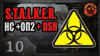 S.T.A.L.K.E.R. Народная солянка ОП-2 DSH mod #10. Лаборатория Х18.