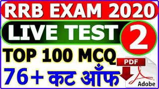 🔴 Live Test 02 | रेलवे RRB NTPC GK GS TOP 100 MCQ | Railway NTPC previous paper