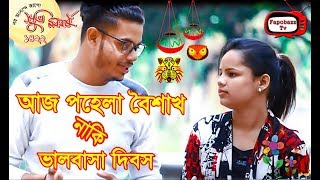 পহেলা বৈশাখ | New Bangla Funny Video 2018 | Pohela Boishakh | Faporbazz Tv