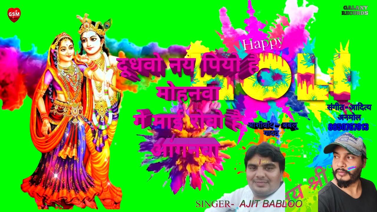 कृष्ण भगवान का मधुर होली गीत 2021(Bablu Yadav & Ajit Yadav)