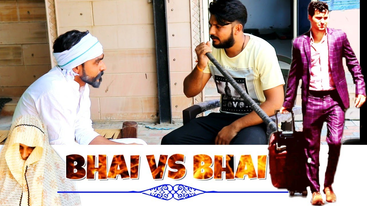 Bhai V/S Bhai | TINU ENTERTAINMENT